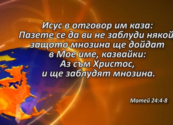 """""""Дестинация – НЕБЕТО"""" – """"Краят наближава"""", част 1"""