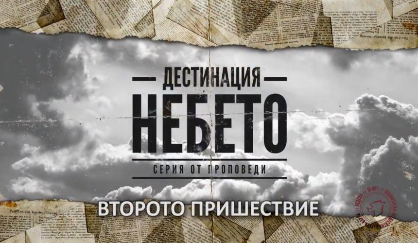 """""""Дестинация – НЕБЕТО"""" – """"Второто пришествие"""" – част 3"""